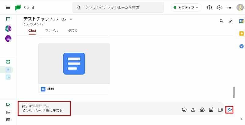 Googleチャットで@(アットマーク)名前のメンションを付けてメッセージを投稿