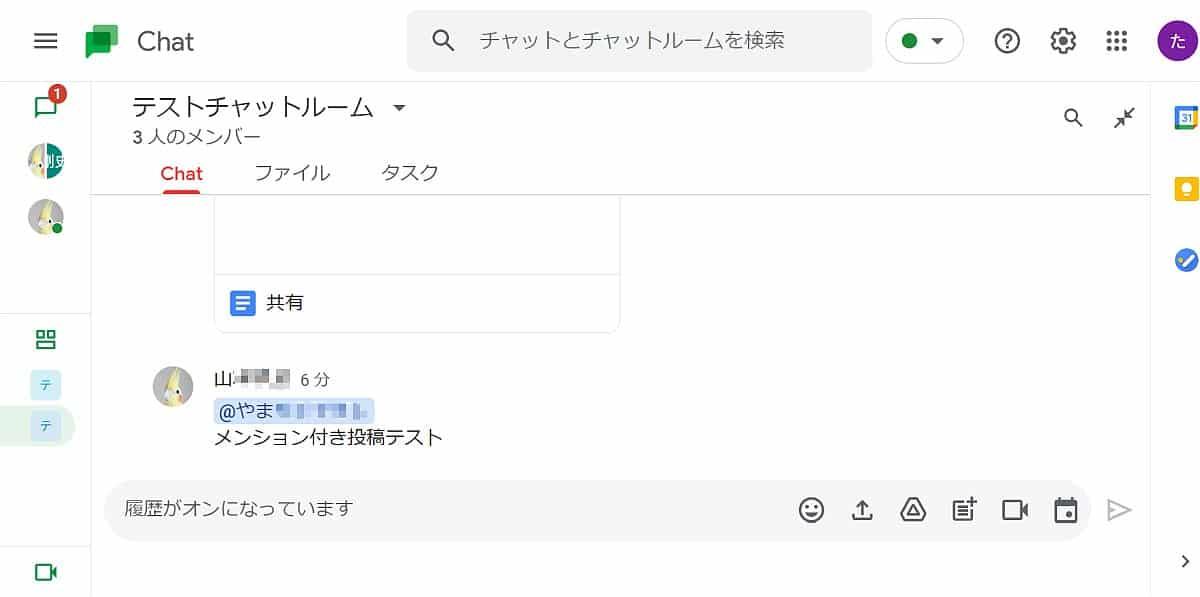 Googleチャットで特定ユーザー宛のメッセージを送るメンション方法を解説