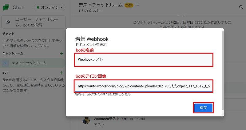 Googleチャットのチャットルームに投稿できるIncoming Webhookの名前とアイコンURLを設定し、保存ボタンをクリック