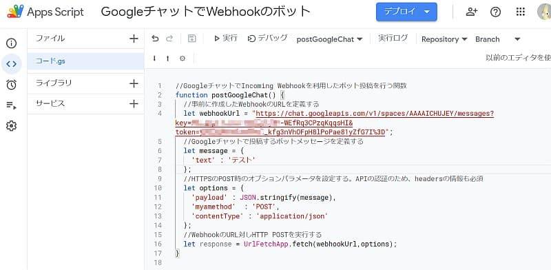 Google Apps Script(GAS)で作成したGoogleチャットのWebhook用URLにメッセージを投稿するボットのサンプルコード