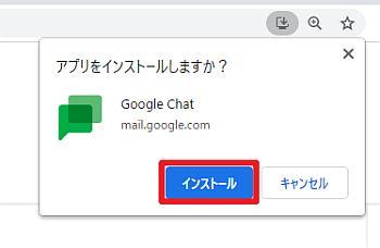 アプリをインストールしますか?のメッセージでGoogleチャットをインストールする
