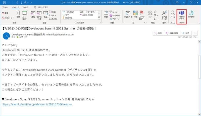 Outlookメールの中からTeamsに転送共有したいメールを選択肢、「Teamsで共有」をクリック