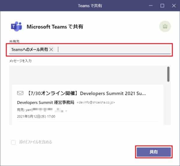 Teamsで共有したいユーザーやチャネル、会議チャットを選択した上で共有ボタンをクリック