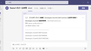 OutlookのメールをTeamsの会議チャットで共有した結果