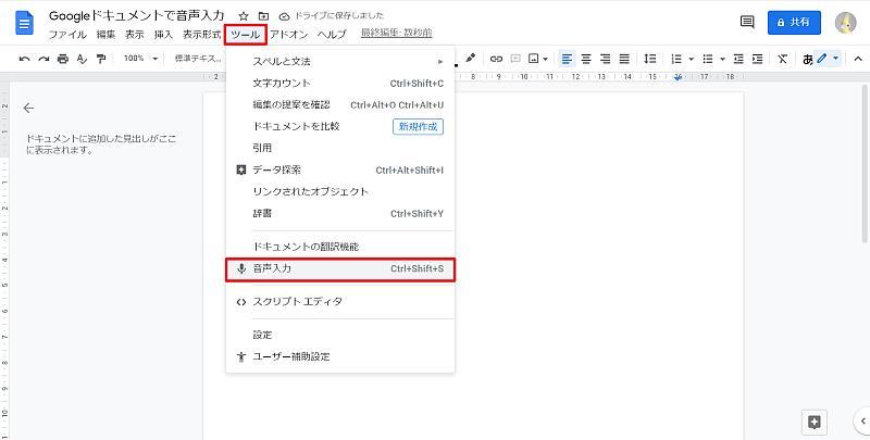 Googleドキュメントで音声入力するには、メニューバー「ツール」から「音声入力」を選択