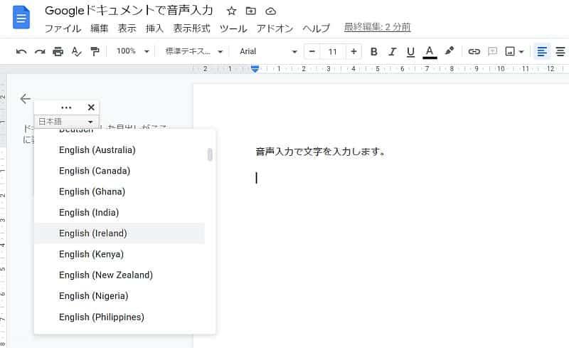 Googleドキュメントの音声入力は多言語対応で、英語や日本語以外の様々な言語で可能