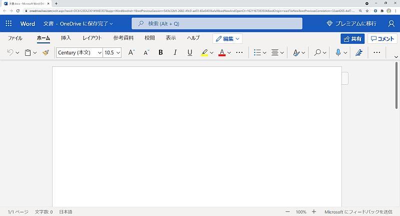 ブラウザで無料利用可能なOffice365のワード