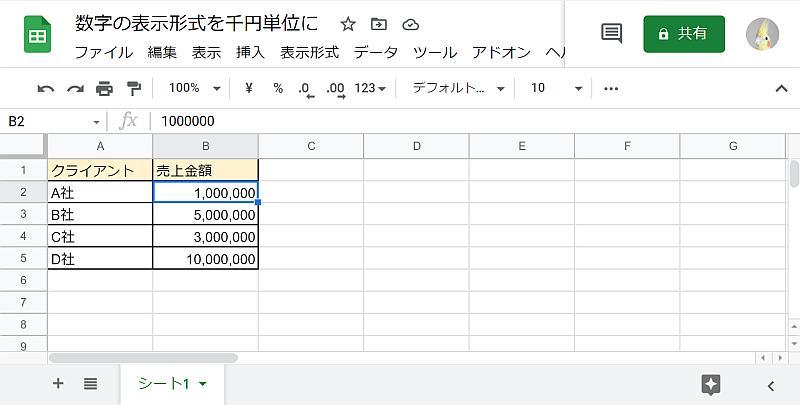 スプレッドシートのセルの数字で、カンマ区切りの形式だと少し見やすい