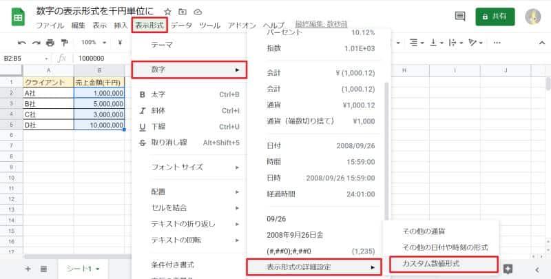 スプレッドシートでセル数字を○千円形式にするために、表示形式からカスタム数値形式を選択