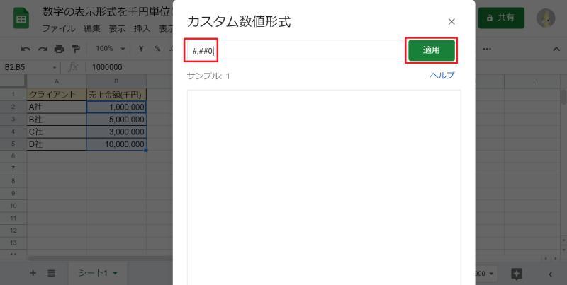 スプレッドシートの数字の表示形式で「カスタム表示形式」の画面で、「#,##0,」と末尾にカンマを追加