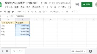 スプレッドシートでセルに表示される金額数字を○○○千円と表示する方法