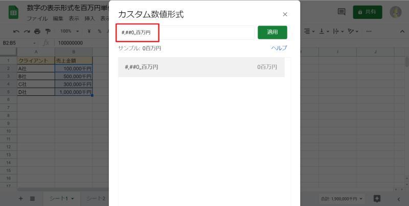 スプレッドシートの数字形式のカスタム数値形式から「#,##0,,百万円」と入力し、適用
