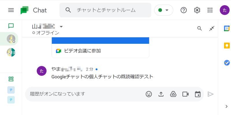 Googleチャットの個人チャットでは、相手がメッセージを読んでいない未読状態の表示