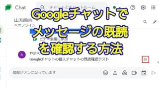 Googleチャットでメッセージが既読かどうか確認する方法~個人チャットは既読確認可能