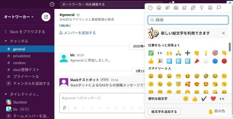 チャットツールのSlackにはスタンプ機能によるコミュニケーションが活発