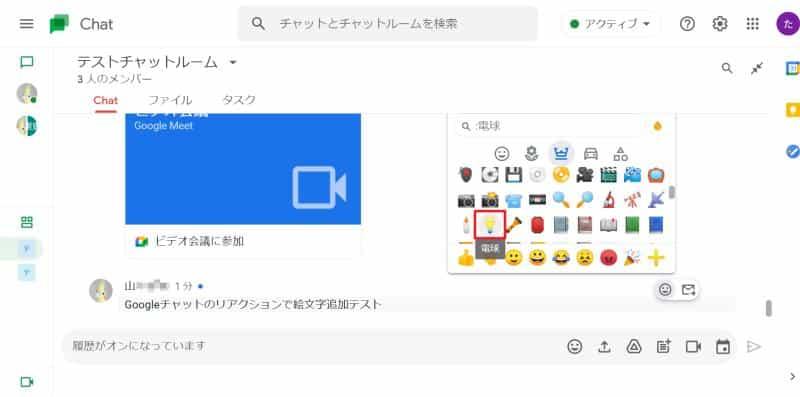 Googleチャットのリアクション追加で、絵文字(スタンプ)を選んでクリック