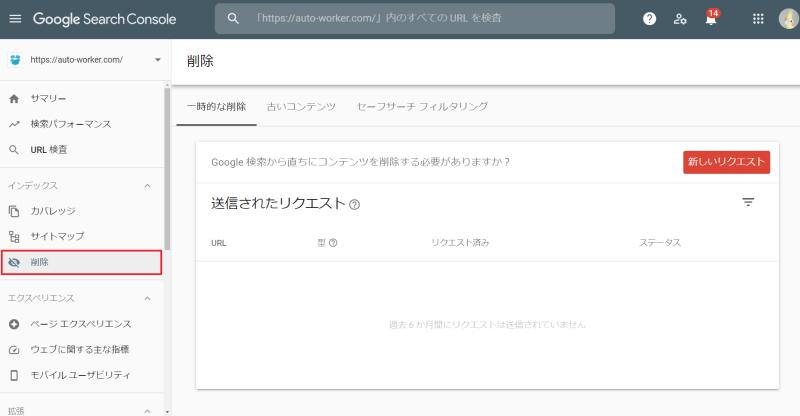 サーチコンソールの削除機能でGoogle検索から表示を削除したいページを削除可能