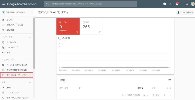 Googleサーチコンソールではモバイルフレンドリーかチェックできるモバイルユーザビリティのレポート機能が表示
