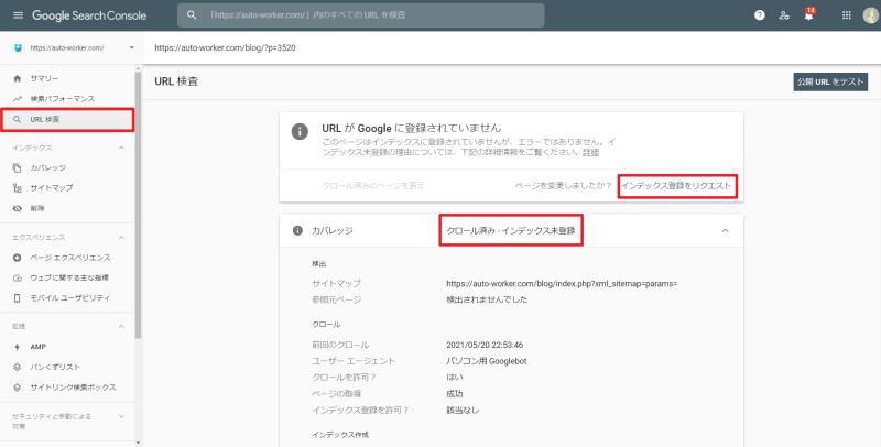 サーチコンソールのURL検査で、Google検索へのインデックス状況を確認し、インデックス登録(クロール要求)が可能。新規記事の公開時や追記時の記事の変更を早めるために利用