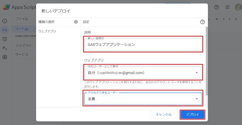 Google Apps Script(GAS)でウェブアプリケーション公開時に説明文と実行ユーザーとアクセスユーザーを設定しデプロイをクリック