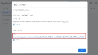 Google Apps Script(GAS)のウェブアプリケーション公開方法と実行ユーザーとアクセスユーザーの設定解説