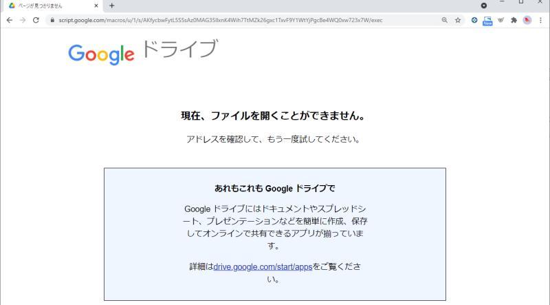 Google Apps Script(GAS)でデプロイしたウェブアプリケーションのアクセスユーザーの設定を自分のみとした場合、他のユーザーがアクセスするとエラー