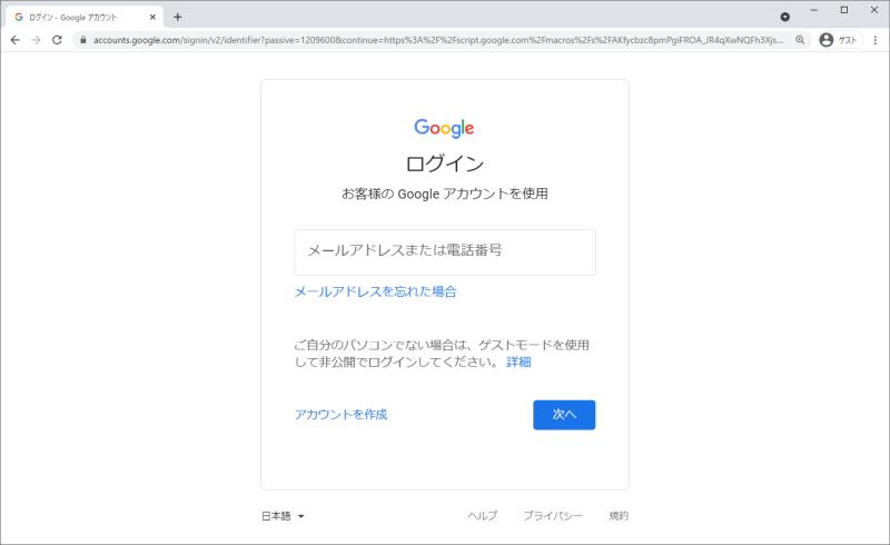 Google Apps Script(GAS)のウェブアプリケーションのアクセスユーザー設定でGoogleアカウントをもつ全員だと、Googleアカウントへのログインが要求