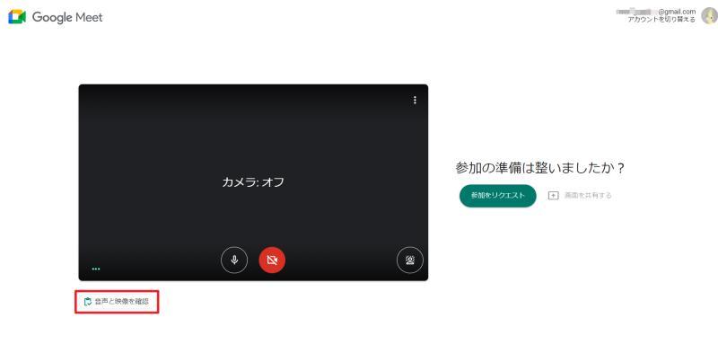Google Meet開始前にマイク(スピーカー)設定を別のデバイスに切り替えるために「音と映像を確認」をクリック