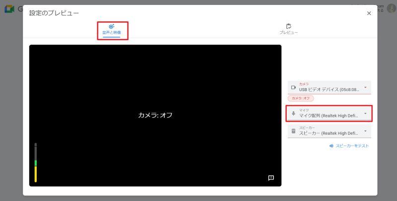 Google Meetの設定とプレビュー画面で「音声と映像」タブを選択し、マイクのプルダウンをクリック