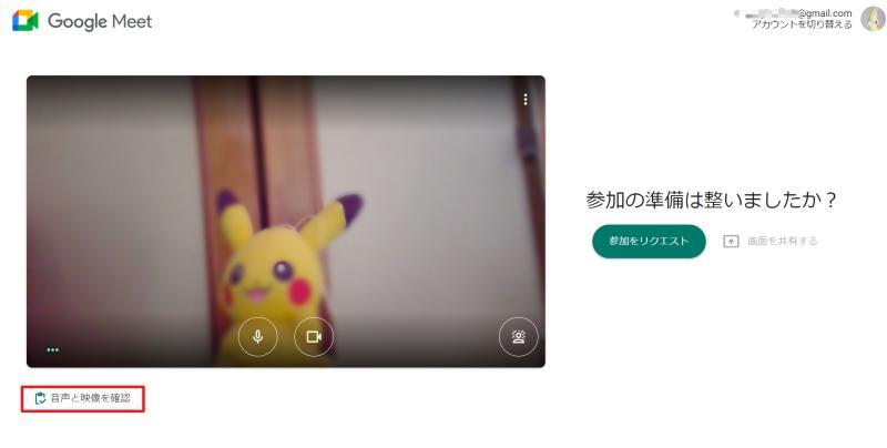 Google Meet開始前にカメラ設定を別のカメラデバイスに切り替えるために「音と映像を確認」をクリック