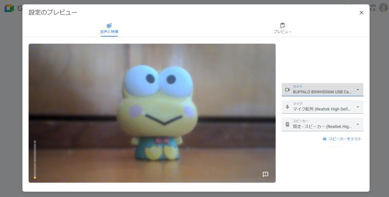 Google Meetのビデオ会議で会議参加前に使うカメラを切り替えた結果映像も切り替わり