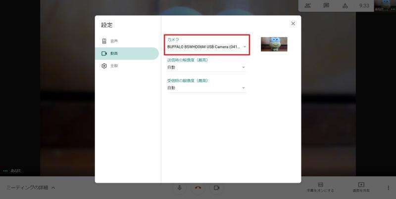 Google Meetの設定画面から「動画」を選択した状態で、カメラをクリック