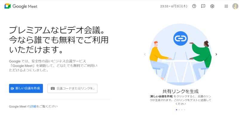 Google Meetのトップページの画面キャプチャ