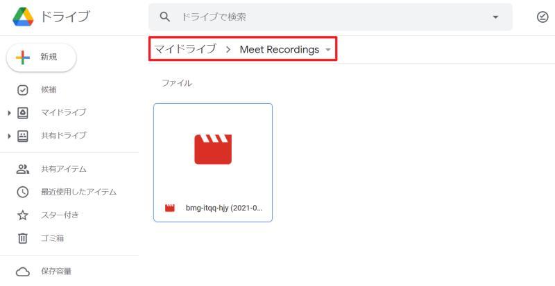 Google Meetの会議録画ファイルはGoogleドライブの「Meet Recordings」フォルダに格納され保存