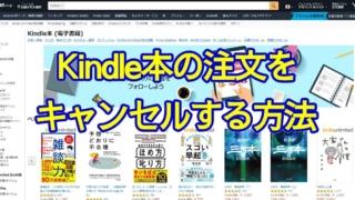 AmazonのチャットサポートによるKindle本の注文をキャンセルする方法を解説