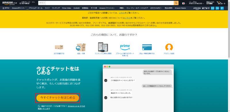 AmazonのカスタマーサービスページからチャットでKindle本のキャンセルが可能