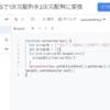 Google Apps Script(GAS)で1次元配列を2次元配列に変換し、スプレッドシートに行方向に書き込む