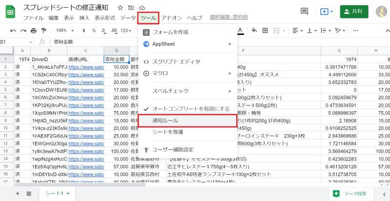 Googleスプレッドシートで変更が生じた時にメールが送信される通知ルールの設定