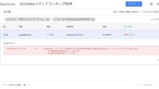 Google Apps Scriptのトリガー実行で失敗した場合に、実行数から失敗したエラーログを確認