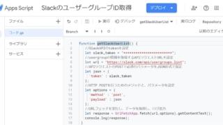 Google Apps Script(GAS)のスクリプトでSlackのAPIにリクエストし、ユーザーグループIDをログ出力して確認するサンプルコード