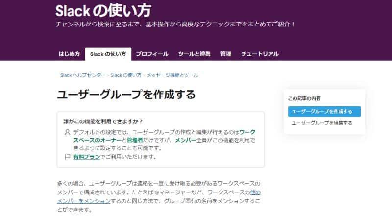 有料版Slackで利用可能なSlackのユーザーを束ねることができるユーザーグループIDを