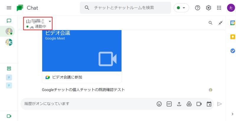 Googleチャットのステータス追加で設定したら、他のユーザーからも設定した通勤中のステータスが確認可能