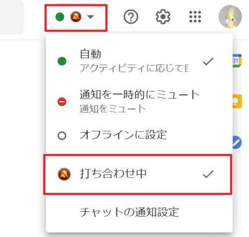 Googleチャットで独自に作成したオリジナルステータスを設定した結果、他のユーザーにも設定ステータスが表示