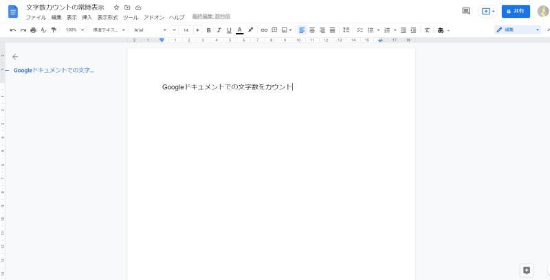 Googleドキュメントなどの文書作成ソフトでは、入力した文字数が何文字かカウントして確認したい