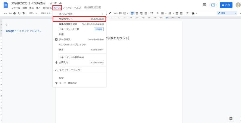Googleドキュメントで文書の文字数が何文字か確認するために、「ツール」から「文字数カウント」を選択