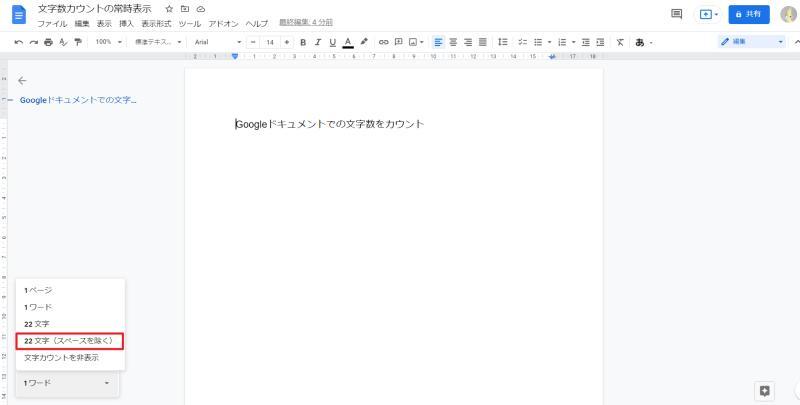 Googleドキュメントの右下にページ数やワード数、文字数が表示されるようになるので、文字数を選択