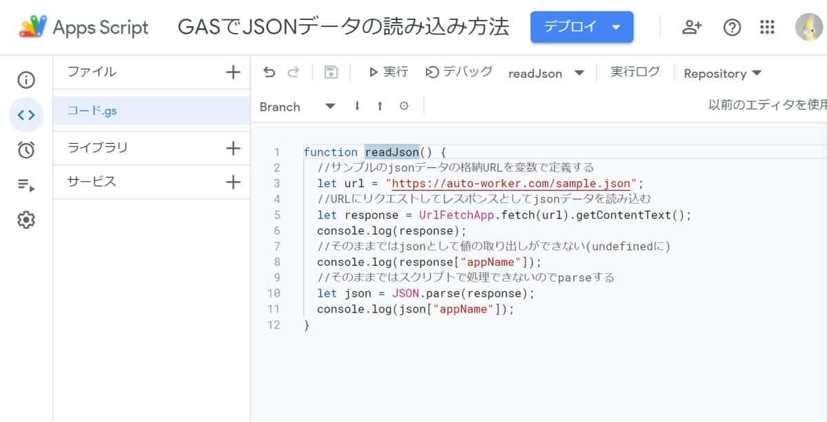 Google Apps Script(GAS)でJSONデータをAPIで取得し、解析しオブジェクトに変換するサンプルコードを解説