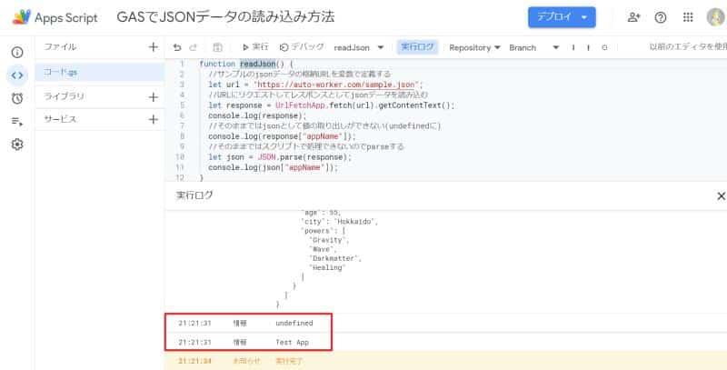 Google Apps Script(GAS)でJSONを取得、処理できるようにしたサンプルコードの実行結果