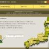 環境省が運営している花粉量測定システムはなこさんのWeb画面