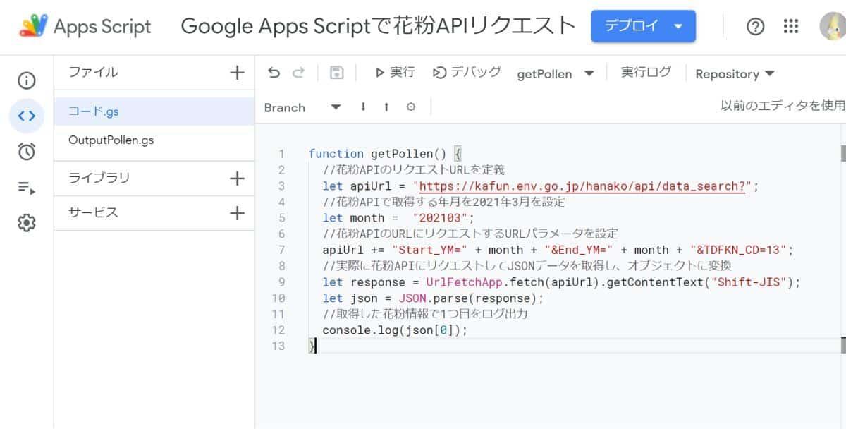 Google Apps Script(GAS)で花粉観測システムはなこさんのAPIを取得し、ログ出力するサンプルコード